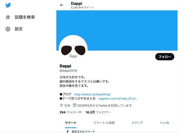 Twitterアカウント『Dappi』