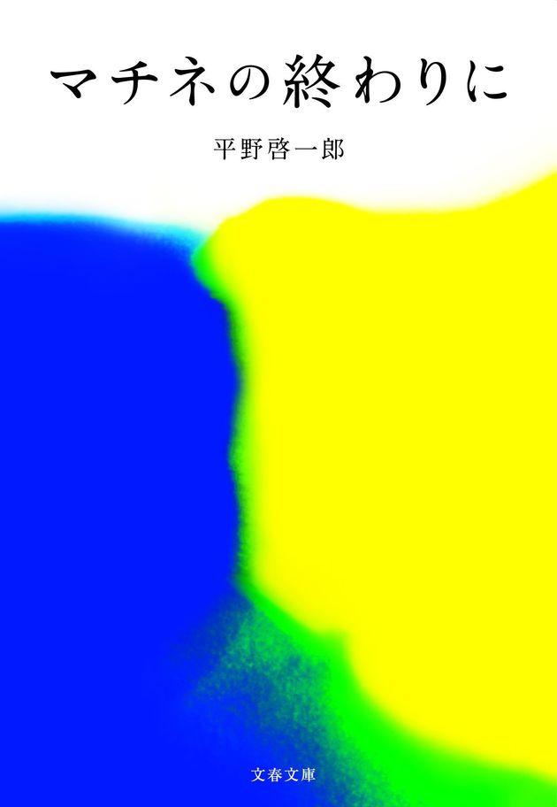 平野啓一郎著『マチネの終わりに』(文春文庫)