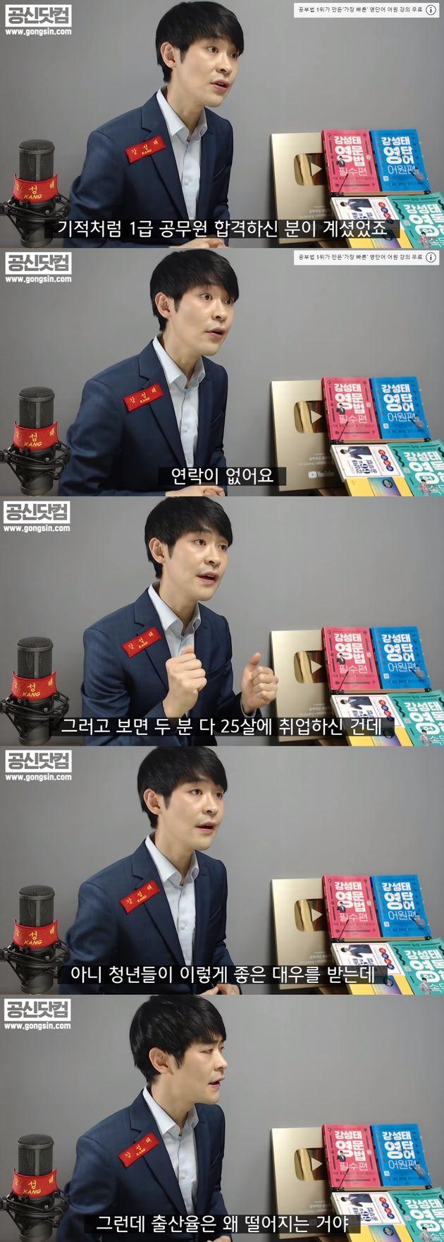 '선택적 분노' 논란에 휩싸였던 강성태 공부의신