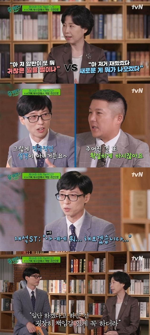 tvN '유 퀴즈 온더