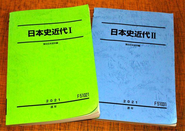 竹島や南京事件についての一部記述の削除が問題になった駿台予備学校の日本史テキスト=関係者提供