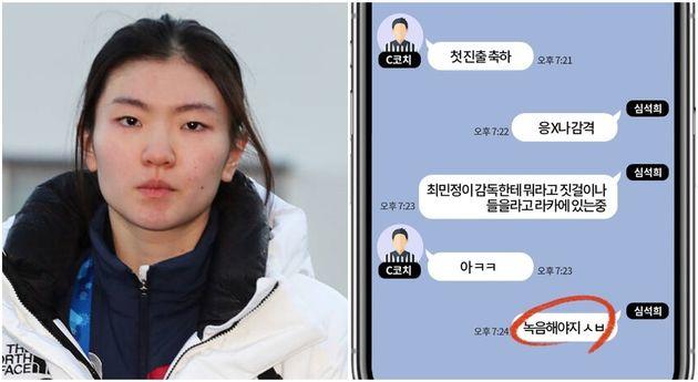 심석희 선수가 2018년 평창올림픽 당시 락커룸을 녹취하겠다며 C코치와 나눈