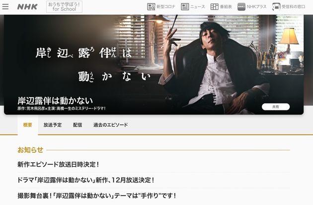 『岸辺露伴は動かない』ドラマの紹介コーナー(NHK公式サイトより)