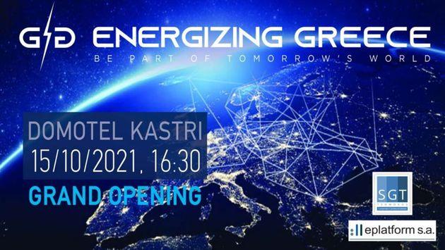 Πρεμιέρα για την πρωτοβουλία Energizing