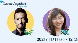 【参加無料】中田英寿さんら、世界のリーダーと企業が「次世代へのアクション」を考える2日間。国内最大規模のオンラインイベントが開催されます。
