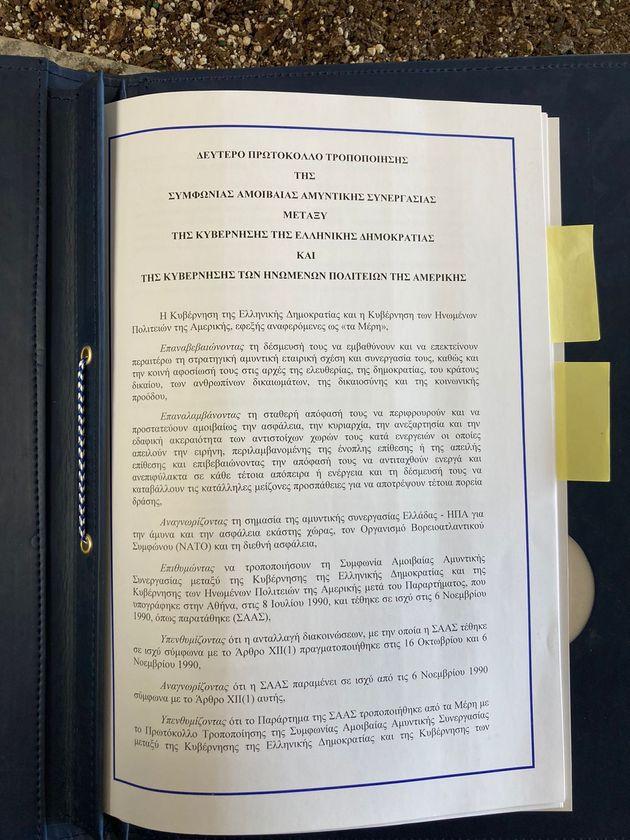 Η πρώτη σελίδα της συμφωνίας ΗΠΑ -