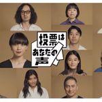 菅田将暉さん、橋本環奈さんらが投票を呼びかけ。多くの人気芸能人が、一斉に声を上げた【衆院選2021】