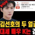 최성봉 가짜 암 투병 고발했던 유튜버 이진호가 '대세 배우 K' 실명을 낱낱이 밝혔다(ft.