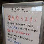 「電車売ります!」東急電鉄が池上駅のホワイトボードに衝撃の告知。その理由は?