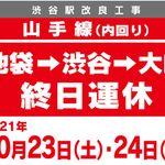 山手線内回りが運休。10月23・24日に池袋~渋谷~大崎間で。渋谷駅工事のため、注意呼びかけ