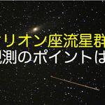 オリオン座流星群、きょう活動のピークに。方角や時間、観測のポイントは?