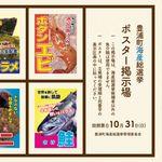 解散総選挙ならぬ「海産総選挙」。北海道豊浦町の観光協会が「投票してください」と呼びかけ