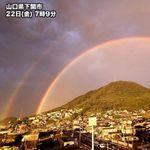 圧巻の「ダブルレインボー」がこれだ。山口県で朝に出現
