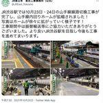 渋谷駅のホーム、こんなに広くなった。山手線内回り、拡張工事の様子をJR東日本がツイート【写真】