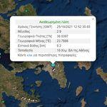 Γιατί ένας μικρός σεισμός έγινε τόσο αισθητός στην Αθήνα - ΟΕυθύμιος Λέκκας